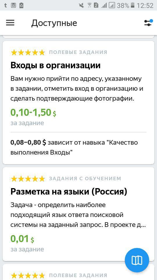 Заработок на Яндекс Толока. Полевые задания