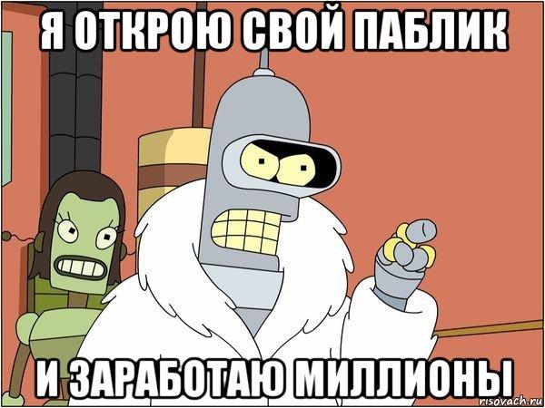 Заработок на пабликах вконтакте: основные заблуждения и мифы
