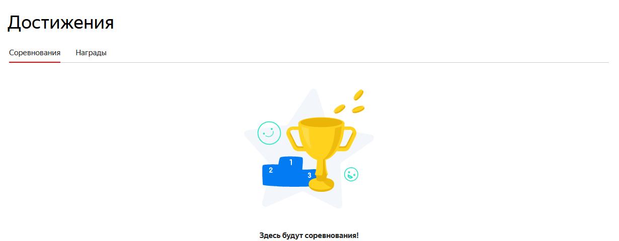 Заработок на Яндекс Толока. Достижения
