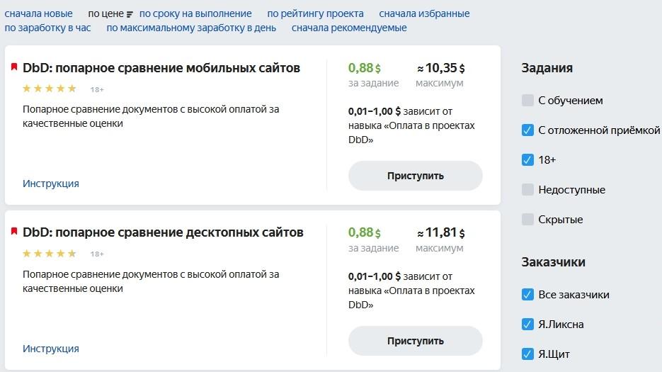 Заработок на Яндекс Толока. Виды заданий