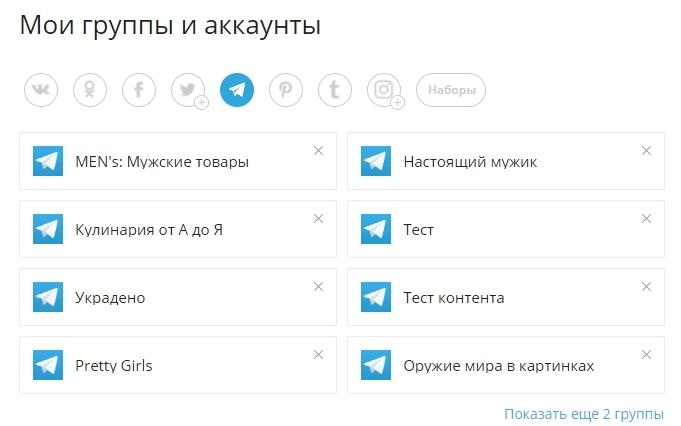 отложенные посты в телеграм