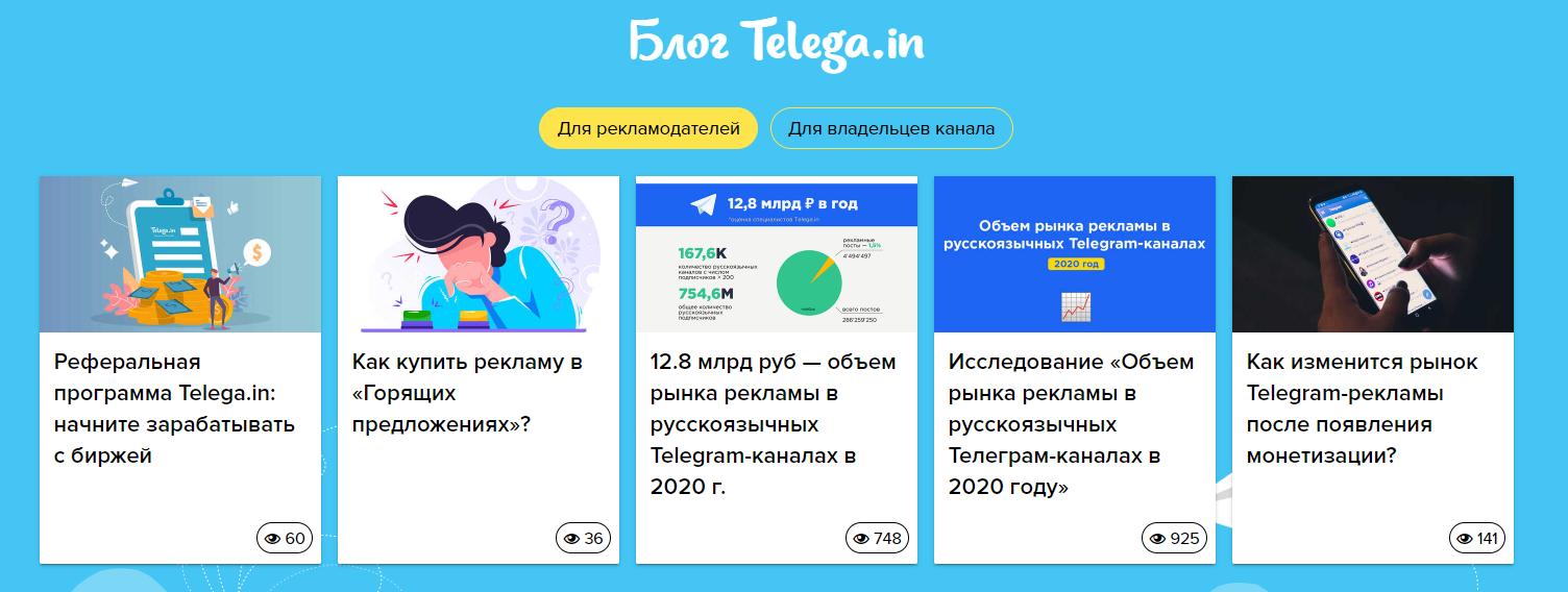 Блог биржи