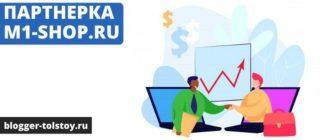 Партнерка m1-shop.ru – регистрация, основы работы