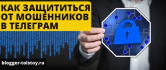 Как защититься от мошенников в телеграм