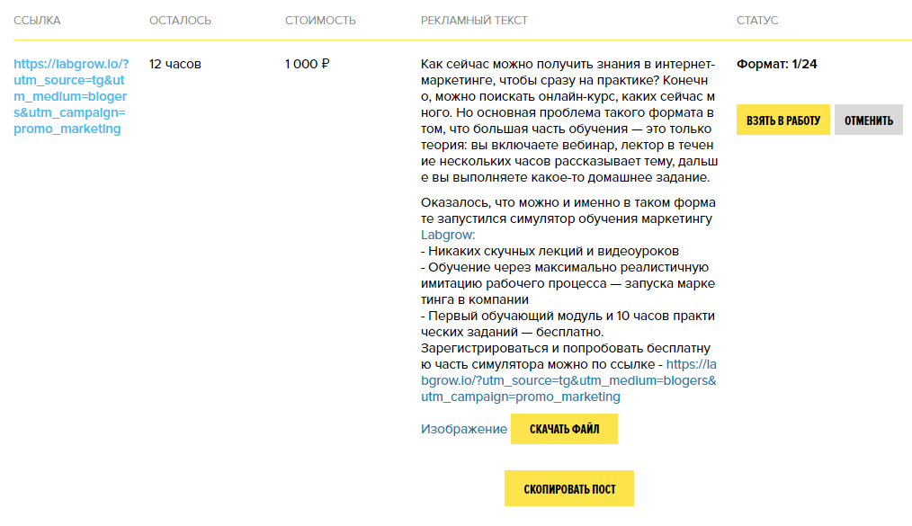 Telega.in, пример заявки на размещение