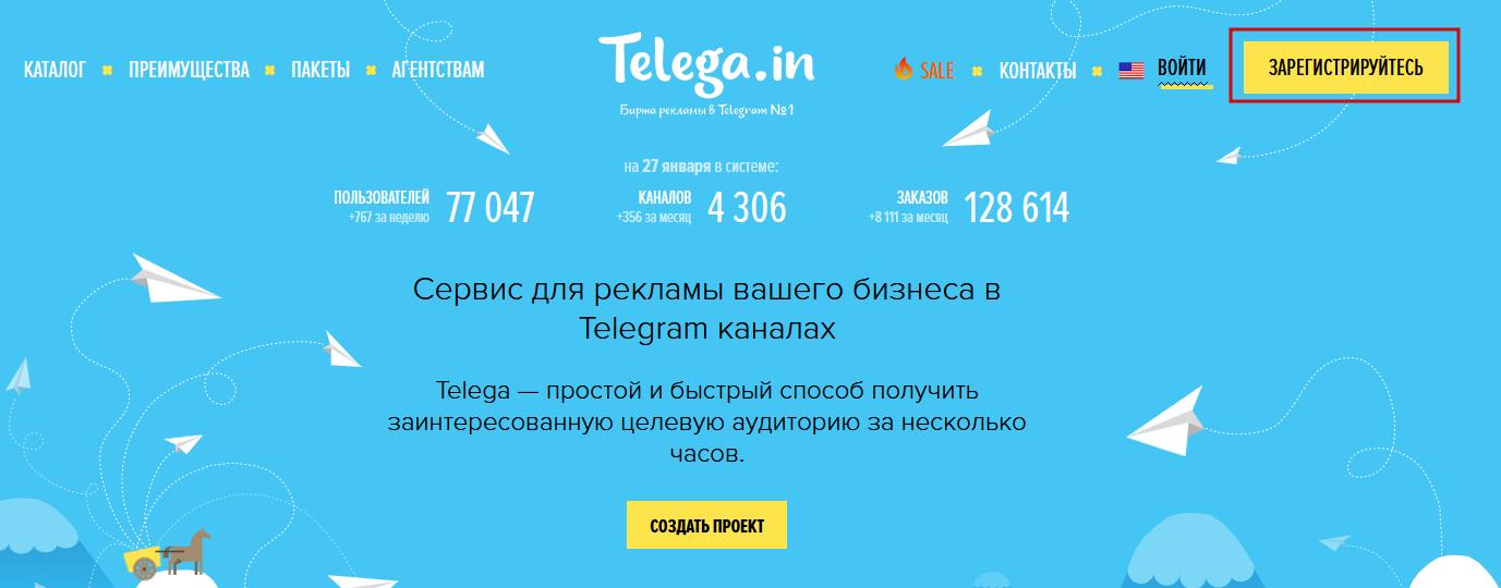 Telega.in - главная страница