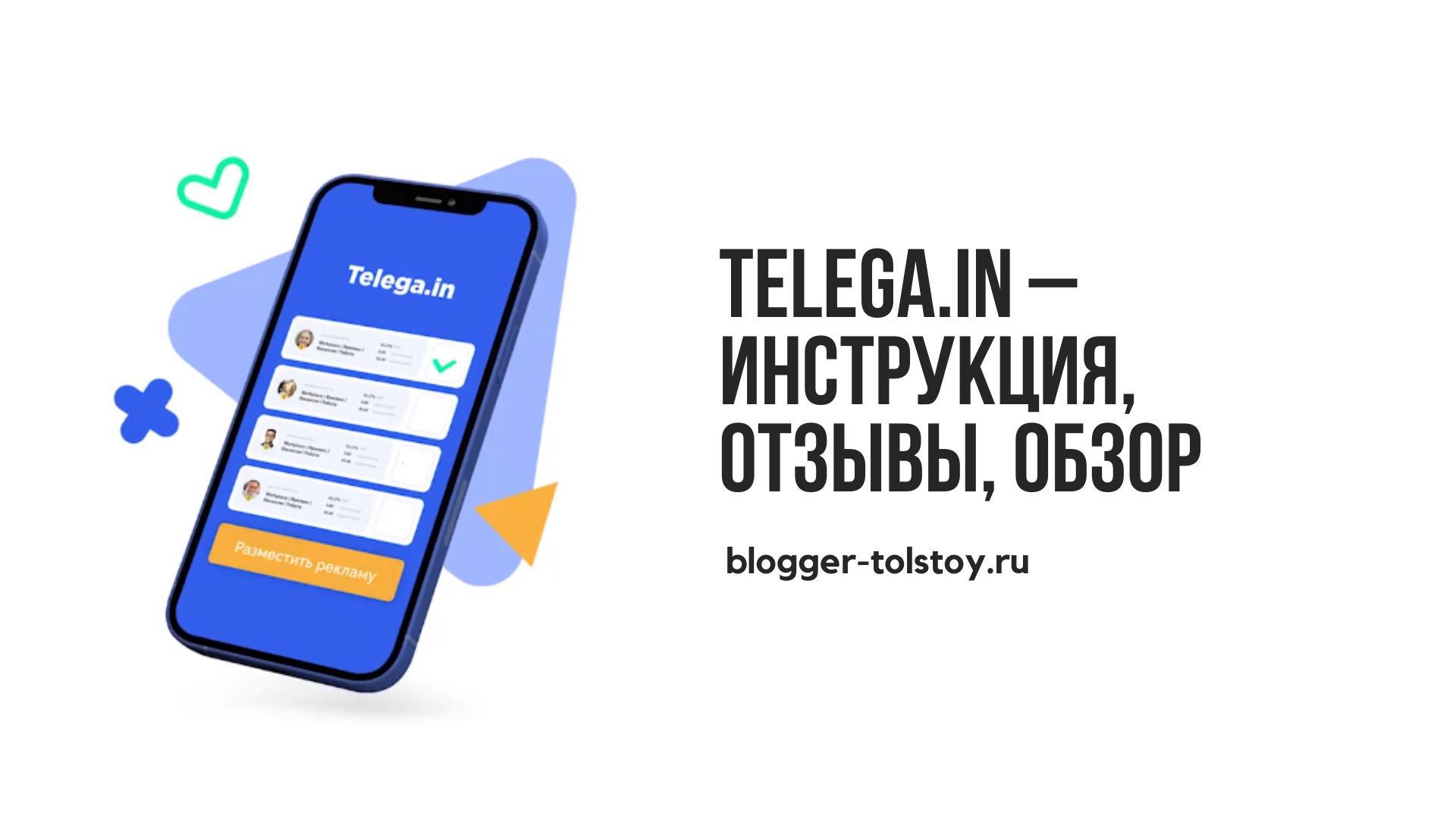 Telega.in – инструкция, отзывы, обзор