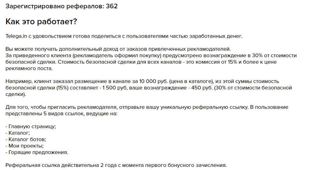 Telega.in - партнерская программа