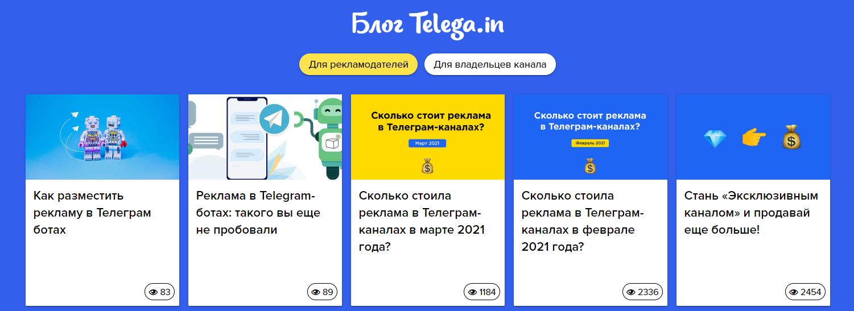 Блог биржи Телега ин
