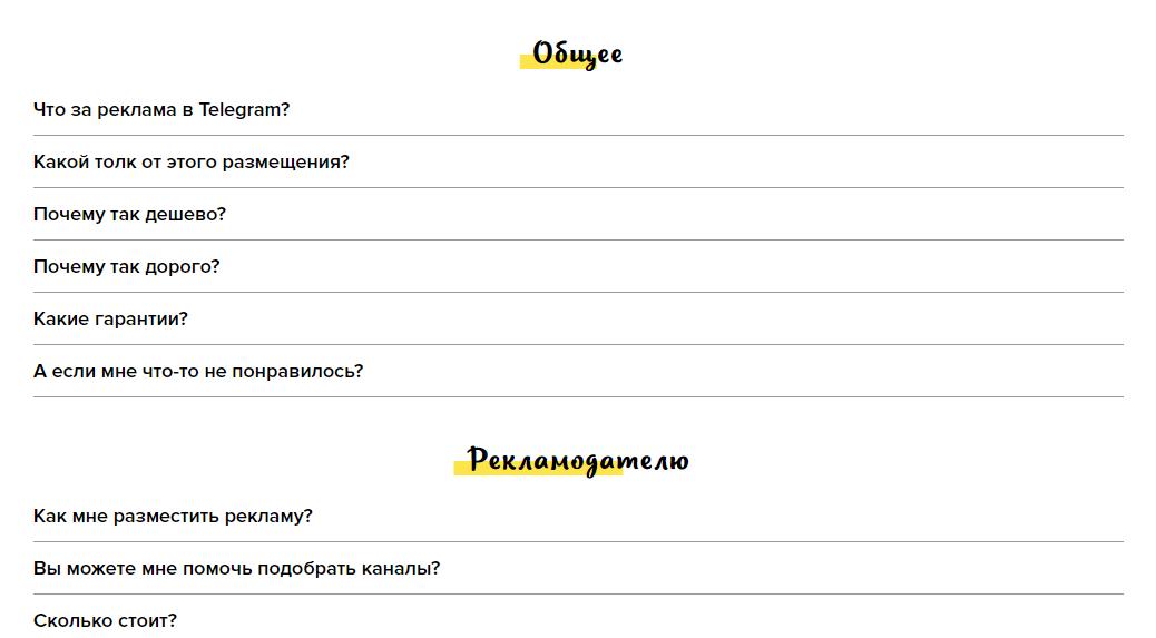 Telega.in, раздел FAQ
