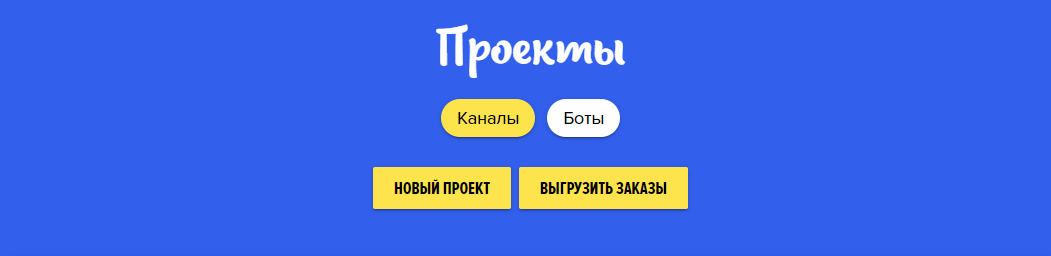 Telega.in - раздел проекты