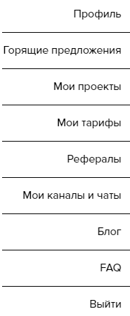 Telega.in - раздел меню