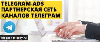 Партнерская сеть каналов телеграм telegram-ads: инструкция, обзор, отзывы
