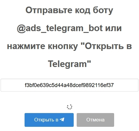 telegram-ads