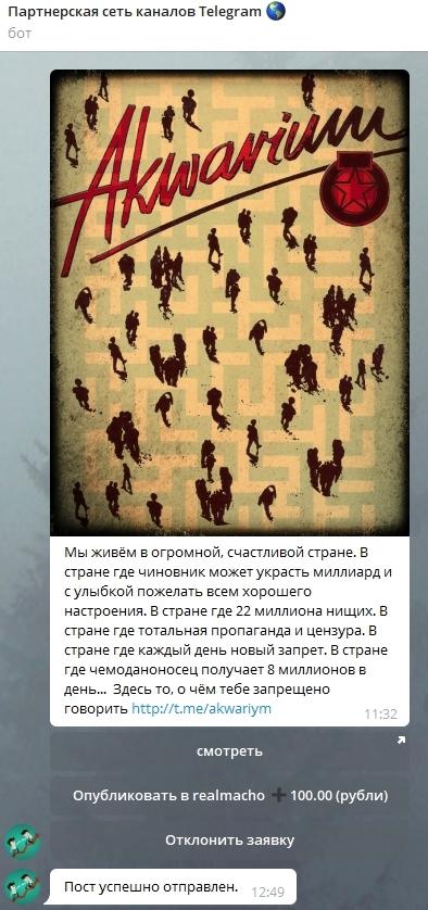 Пример заявки от telegram-ads