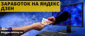 Заработок на Яндекс Дзен для обычного человека