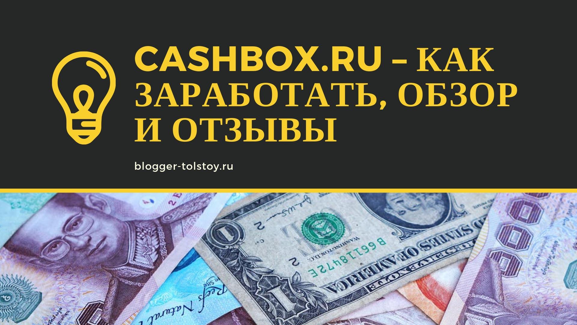 Cashbox.ru