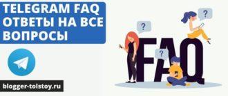 Telegram FAQ