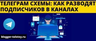 Телеграм схемы или как разводят подписчиков в каналах