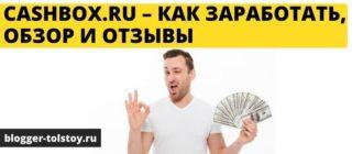 Cashbox.ru – как заработать, обзор и отзывы