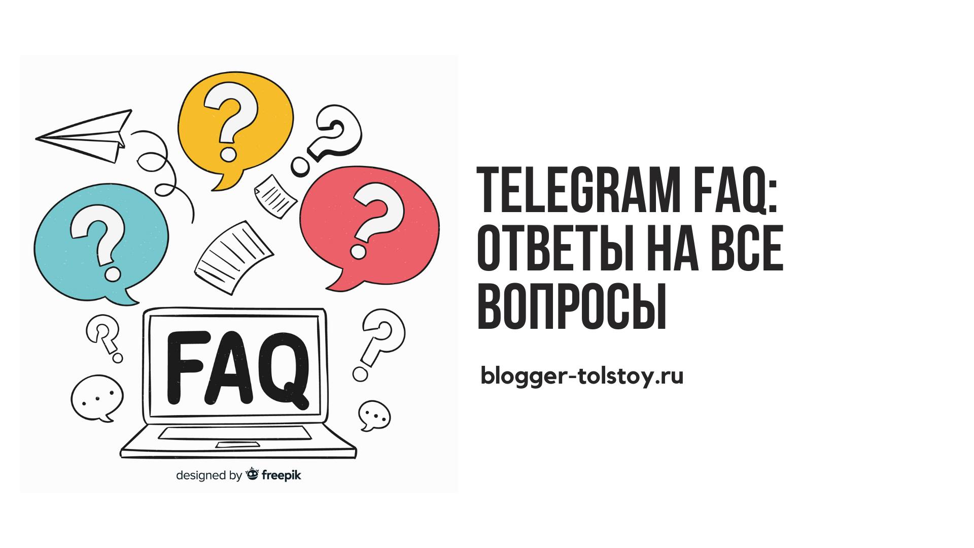 Telegram FAQ: ответы на все вопросы