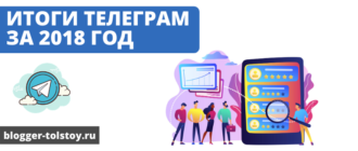 Итоги телеграм за 2018 год