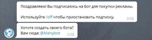 Создаем бот для телеграм канала через Manybot