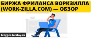 Биржа фриланса Воркзилла (work-zilla.com) - обзор, отзывы и мнение