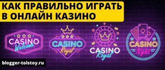 Как правильно играть в онлайн казино и не остаться «без штанов»