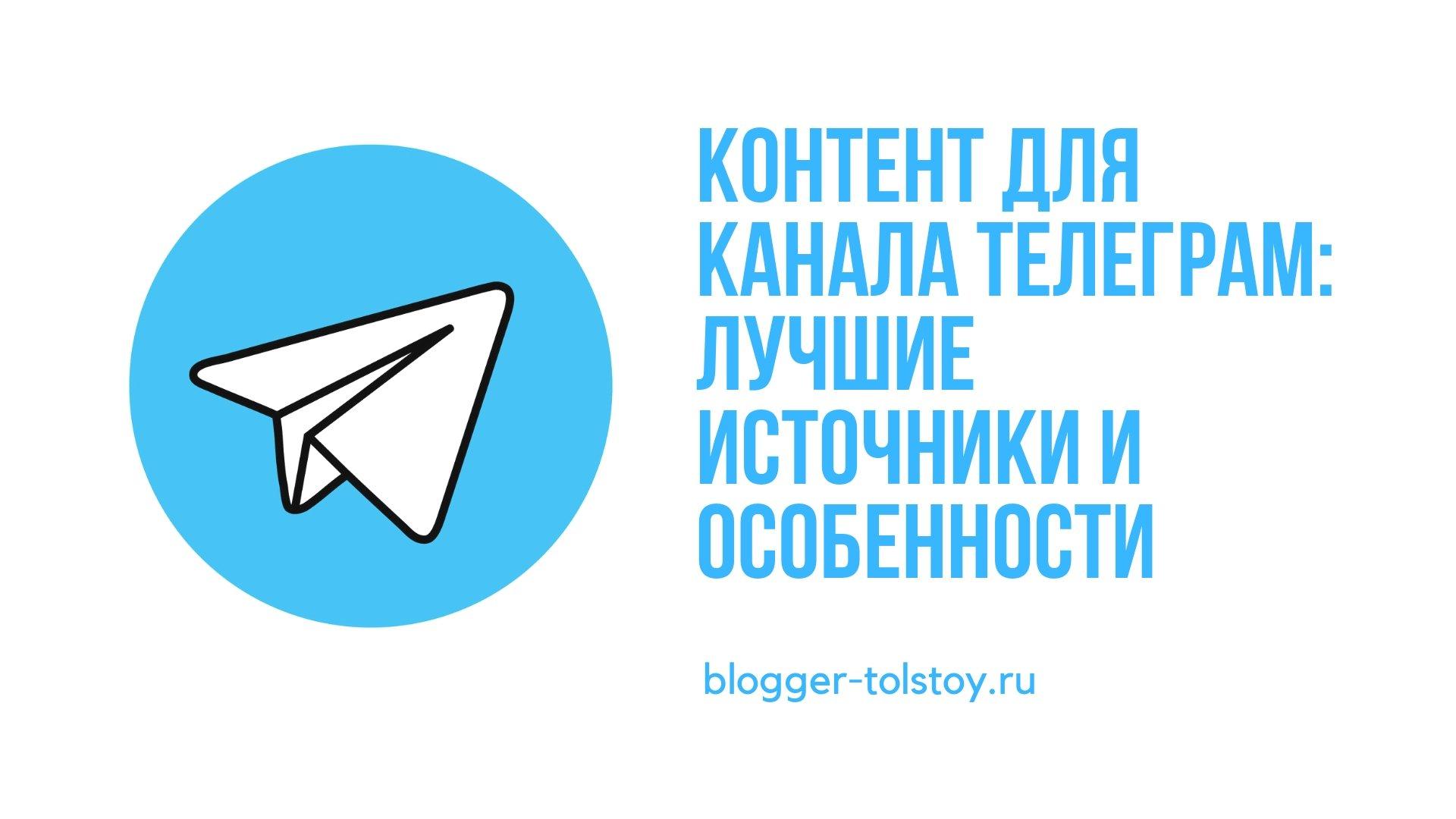 Контент для канала телеграм