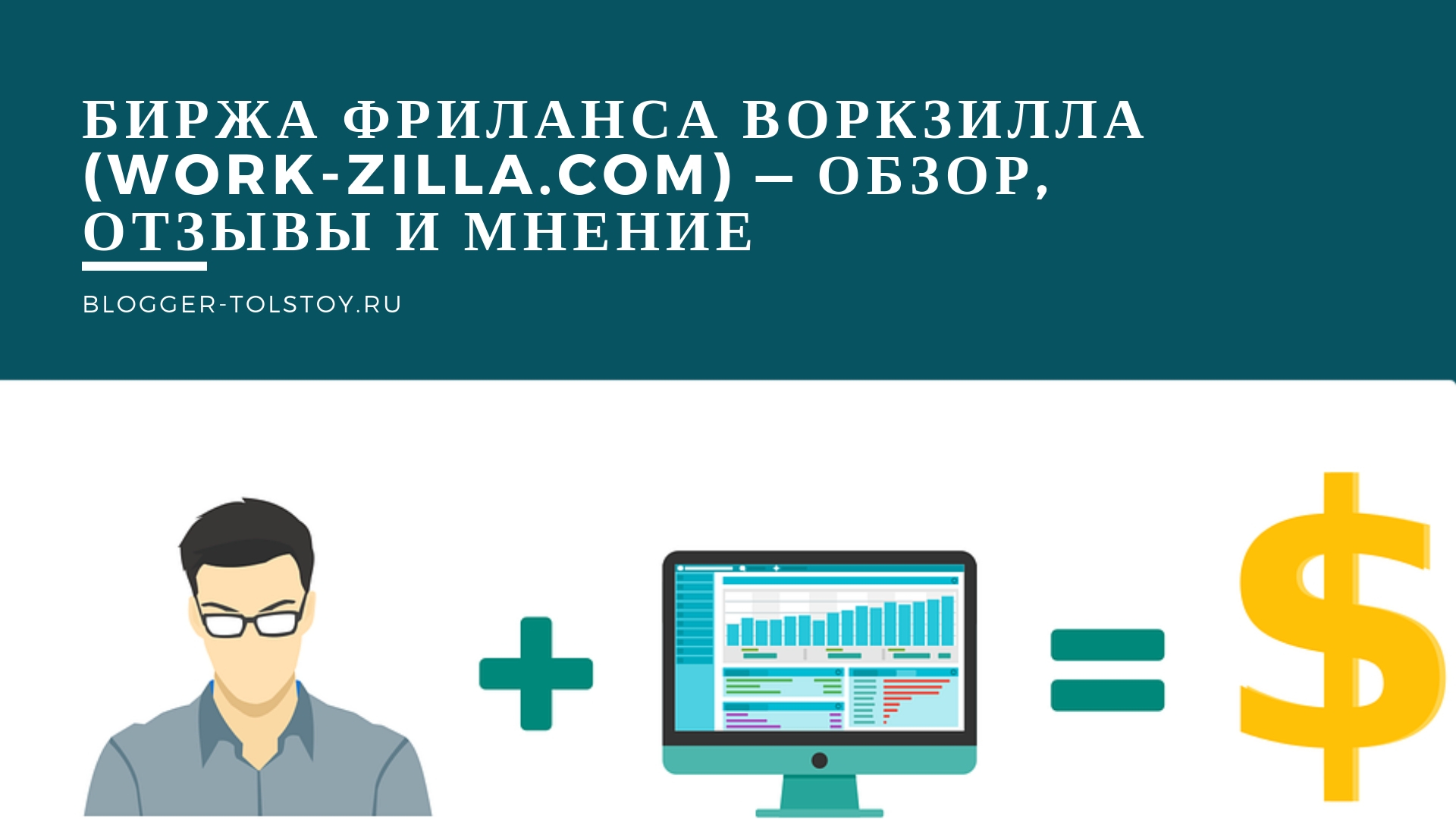 Воркзилла (work-zilla.com)