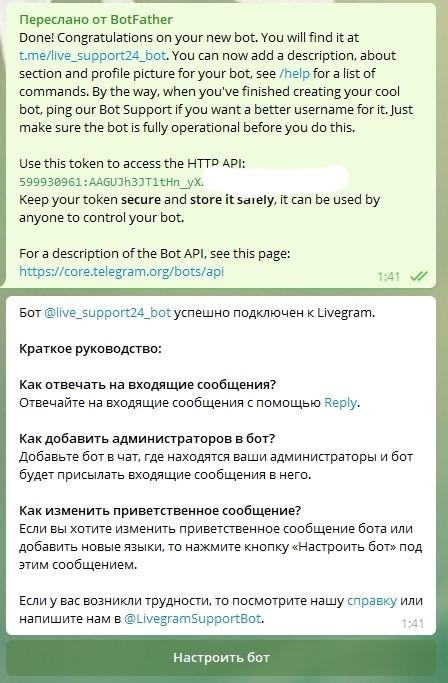бот обратной связи в телеграм
