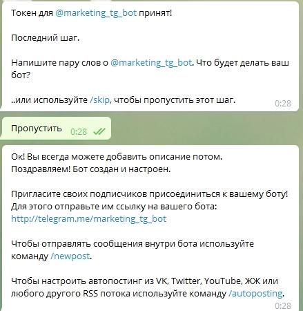 Создаем бот для телеграм канала быстро, легко и просто Источник: https://blogger-tolstoy.ru/?p=3172&preview=true