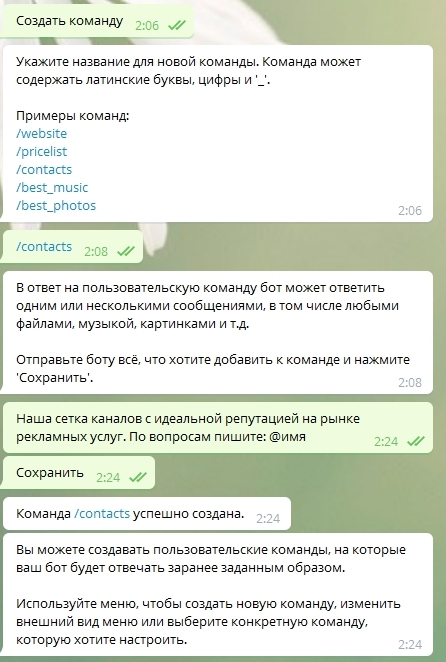 бот для телеграм канала