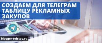 Создаем для телеграм таблицу рекламных закупов