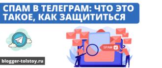 Спам в телеграм: что это такое, как защититься и избежать блокировкиаккаунта