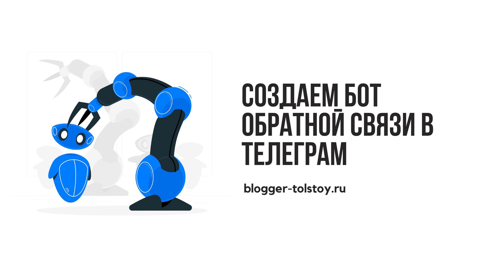 Превью к статье о создании бота обратной связи в Телеграм