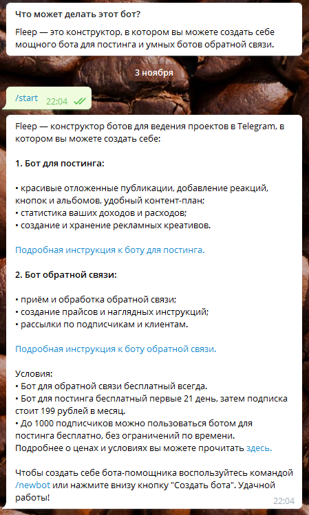 Интерфейс FleepBot