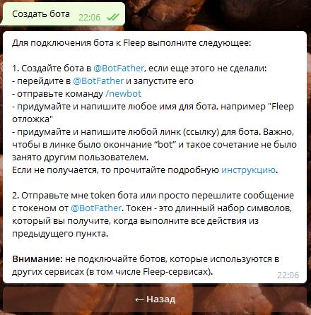 Создаем бота в @BotFather