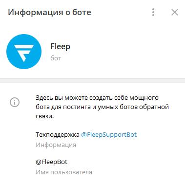 бот для Телеграм-канала через fleep