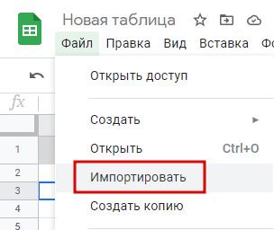 Пример импорта таблицы.