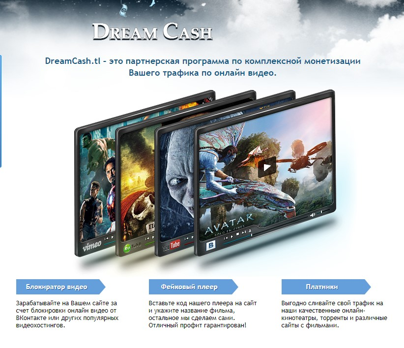 Заработок на каналах Телеграм с помощью партнерских программ: Dreamcash