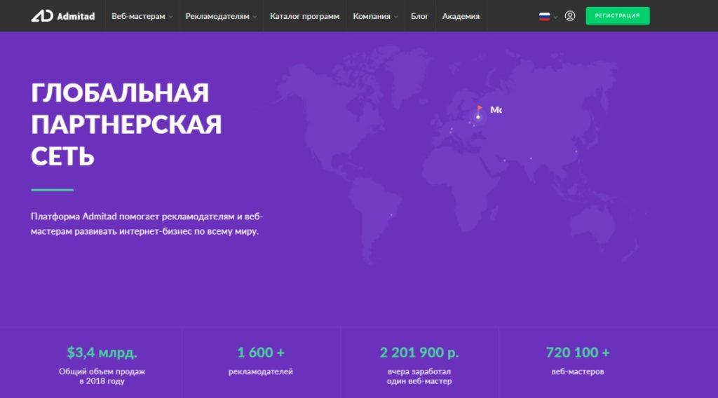 Заработок на каналах Телеграм с помощью партнерских программ: Admitad