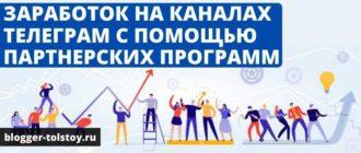 Заработок на каналах телеграм с помощью партнерских программ