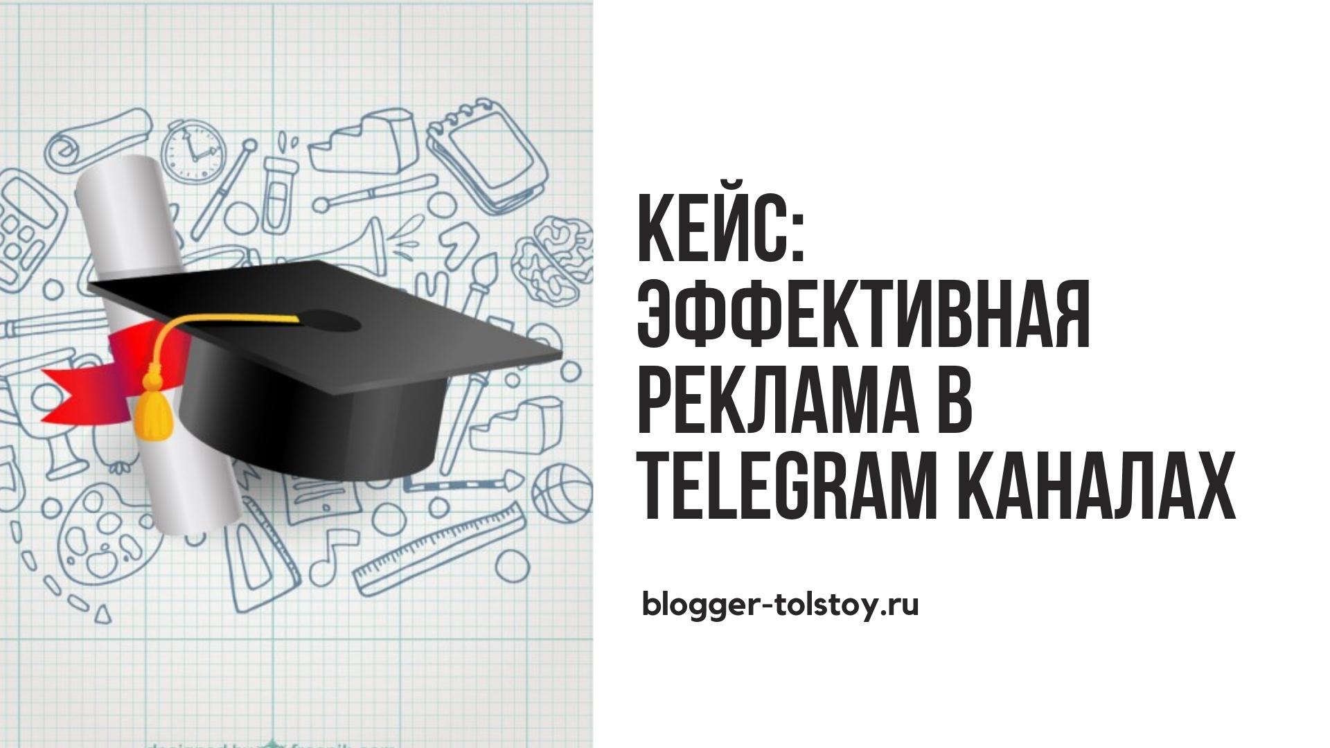 Кейс: эффективная реклама в Telegram каналах