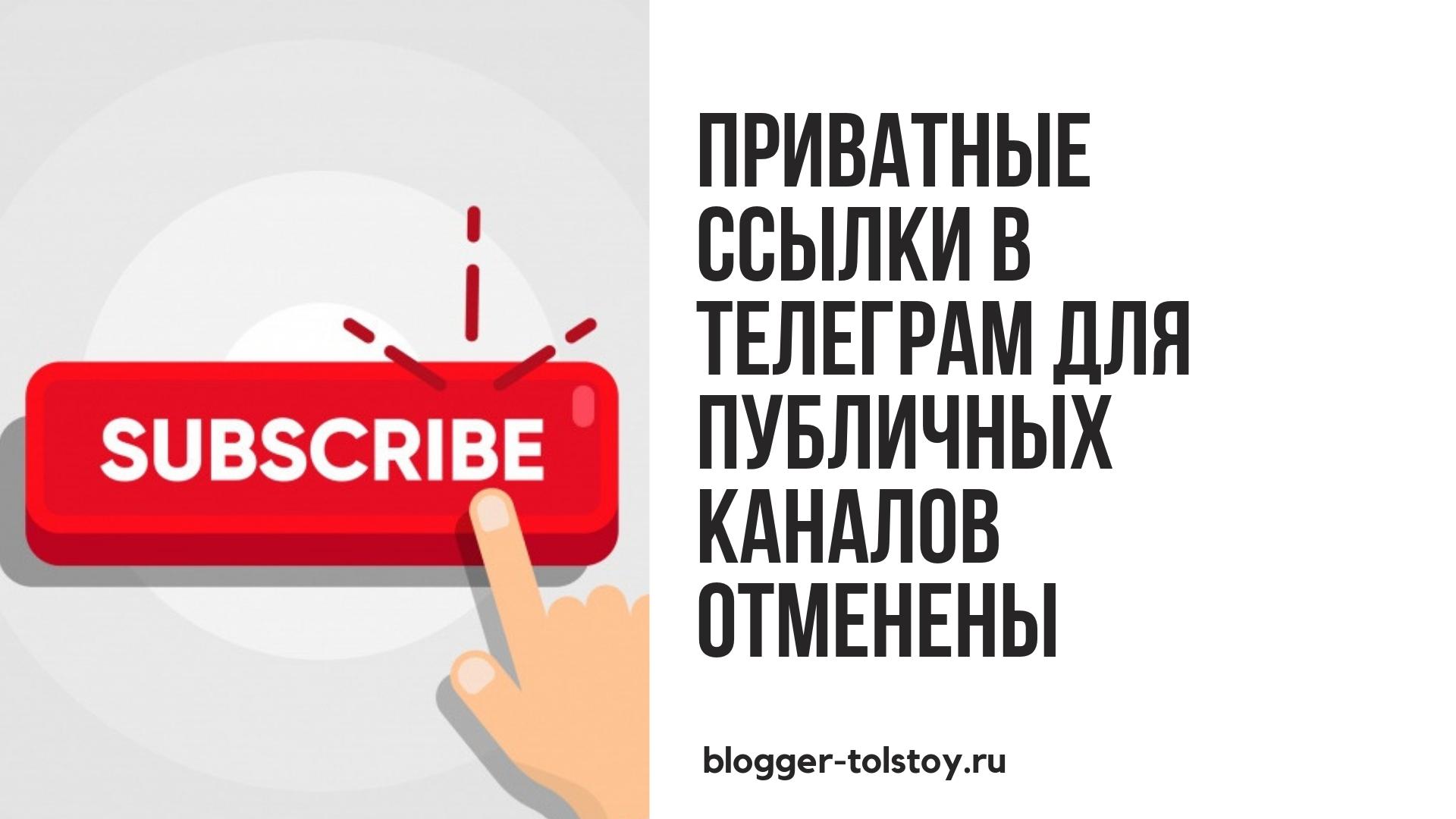 Приватные ссылки в телеграм для публичных каналов отменены