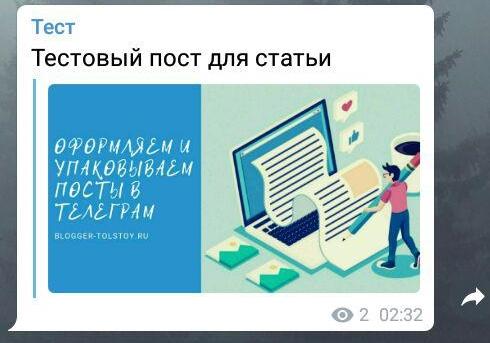 Посты в телеграм пример