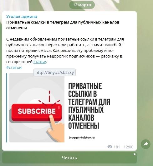 Посты в телеграм, пример форматирования