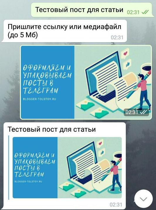 посты в телеграм: работа с фото и текстом