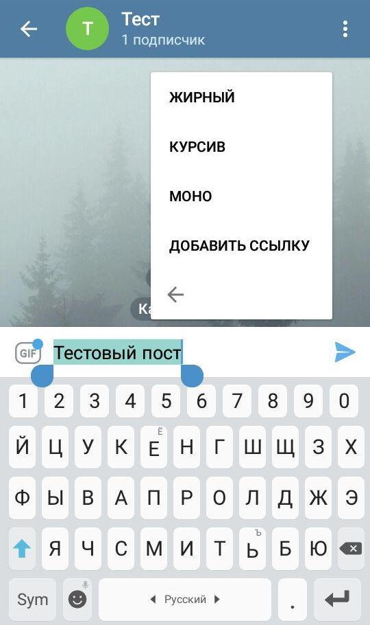посты в телеграм через форматирование в мобильной версии